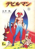 デビルマン(文庫版)(3) / 永井豪
