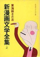 新漫画文学全集(文庫版)(2) / 東海林さだお