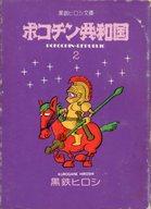 ポコチン共和国(文庫版)(2) / 黒鉄ヒロシ