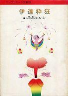 伊達酔狂(文庫版) / 黒鉄ヒロシ