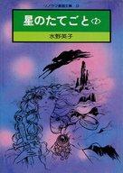 星のたてごと(文庫版)(2) / 水野英子