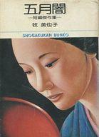 五月闇(文庫版) / 牧美也子