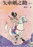中)矢車剣之助(文庫版) / 堀江卓