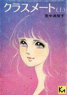 上)クラスメート(文庫版) / 里中満智子