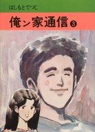 俺ン家通信(文庫版)(3) / はしもとてつじ