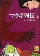 マタギ列伝(講談社漫画文庫版)(4) / 矢口高雄