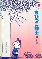 ちびっこ紳士(文庫版) / 佃公彦