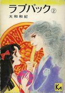 ラブパック(旧版)(文庫版)(2) / 大和和紀