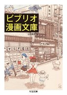 ビブリオ漫画文庫 / 山田英生