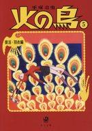 火の鳥 新装版 復活・羽衣編(文庫版)(5) / 手塚治虫