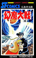 幻魔大戦(完)(2) / 石ノ森章太郎