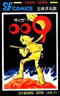 サイボーグ009(秋田書店版)(1) / 石森章太郎
