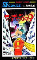 サイボーグ009(秋田書店版)(2) / 石森章太郎