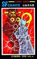 サイボーグ009(秋田書店版)(4) / 石森章太郎
