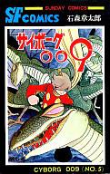 サイボーグ009(秋田書店版)(5) / 石森章太郎