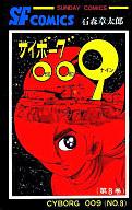 サイボーグ009(秋田書店版)(8) / 石森章太郎