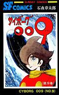 サイボーグ009(秋田書店版)(9) / 石ノ森章太郎