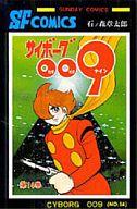 サイボーグ009(秋田書店版)(14) / 石ノ森章太郎
