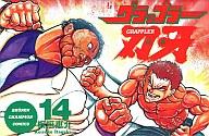 グラップラー刃牙(14) / 板垣恵介