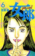 女郎(6) / 笠原倫