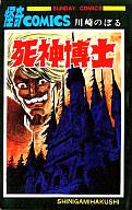 死神博士(ミステリーコミックス) / 川崎のぼる