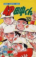 4P田中くん(32) / 川三番地