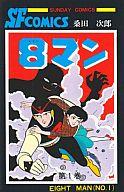 8マン(1) / 桑田次郎