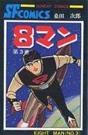 8マン(3) / 桑田次郎