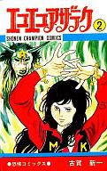 エコエコアザラク(チャンピオンC版)(2) / 古賀新一