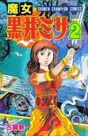 魔女黒井ミサ(完)(2) / 古賀新一