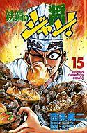 鉄鍋のジャン!(15) / 西条真二
