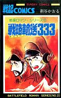 戦場ロマンシリーズ 戦略輸送333(2) / 新谷かおる