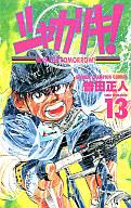 シャカリキ!(13) / 曽田正人