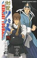 剣聖ツバメ(2) / 高橋功一郎