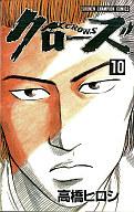 クローズ(10) / 高橋ヒロシ