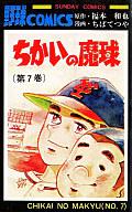 ちかいの魔球(秋田サンデーC版)(7) / ちばてつや
