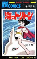 海のトリトン(3) / 手塚治虫