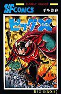 ビッグX(1) / 手塚治虫