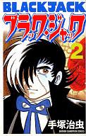 ブラック・ジャック(新装版)(2) / 手塚治虫