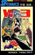 W3(ワンダースリー)(完)(2) / 手塚治虫