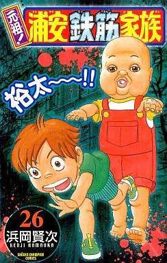 元祖!浦安鉄筋家族(26) / 浜岡賢次