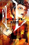 エレル(完)(2) / 藤澤勇希