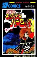 宇宙海賊キャプテンハーロック(1) / 松本零士