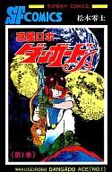 惑星ロボ ダンガードA(1) / 松本零士