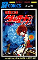 惑星ロボ ダンガードA(完)(2) / 松本零士