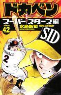 ドカベン スーパースターズ編(42) / 水島新司