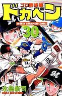 ドカベン・プロ野球編(30) / 水島新司