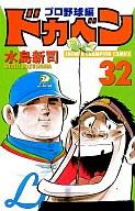 ドカベン・プロ野球編(32) / 水島新司