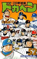 ドカベン・プロ野球編(完)(52) / 水島新司