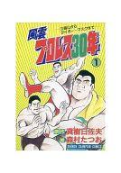 風雲プロレス30年(秋田書店版)(1) / 森村たつお